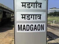 Madgaon railway station