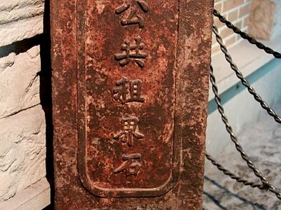 Boundary Marker From The International Settlement
