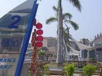 Kaohsiung Fishermans Wharf