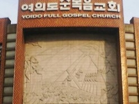 Yoido Full Gospel Church