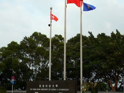 Main Gate On The Clear Water Bay Road