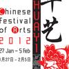 Huayi 2012 - Chinese Festival of Arts