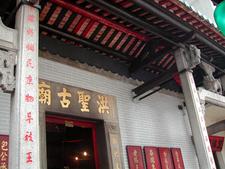 Hung Shing Temple, Wan Chai