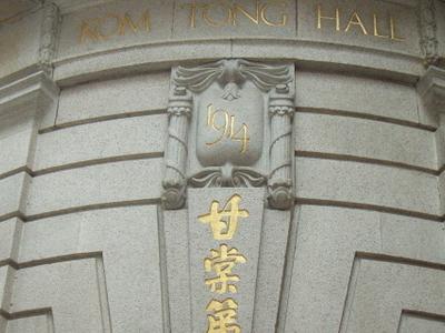 Castle Road Kom Tong Hall