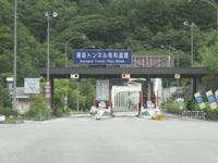 Karisaka túnel
