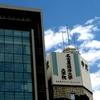 Nagoya Keizai Universidad