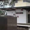Nundah Railway Station