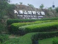 Taipa Grande