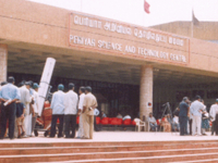 Periyar Ciencia y Tecnología Centro