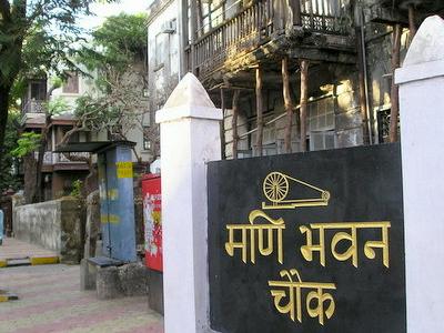 Road To Mani Bhawan