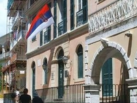 Serbia Museo de Corfú