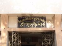Walkeshwar Temple