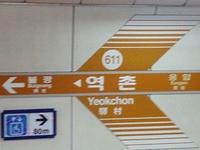 Yeokchon Station