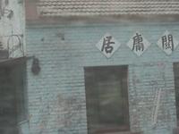 Juyongguan railway station