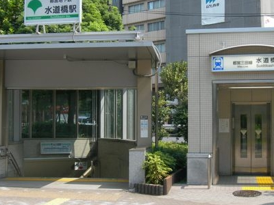 Entrance To The Toei Subway Station