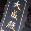 Taiseiden Tablet At Reconstructed Yushima Seido