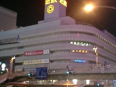 Osaka Abenobashi Station At Night