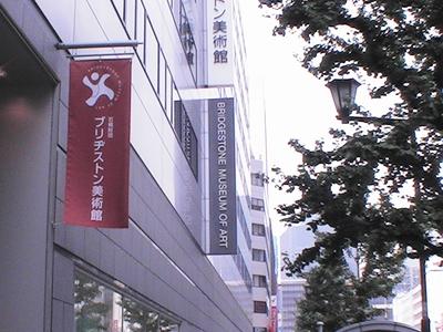 The Bridgestone Museum