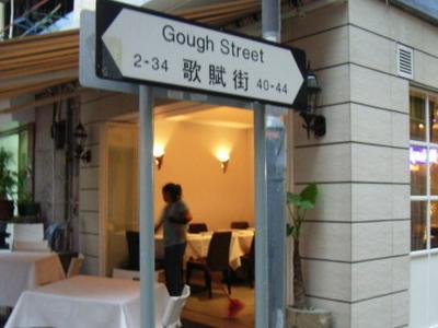 H K  Gough  Street