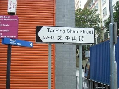 SW  Tai  Ping  Shan  Street