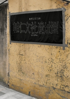 Pak Tsz Lane 2 8 Hong Kong 2 9 Wall Notice