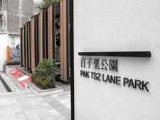 Pak Tsz Lane Park 2 8 Hong Kong 2 9 General View 1