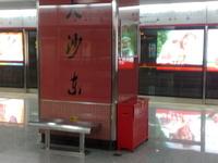 Dashadong Station