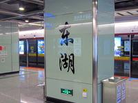 Donghu Station