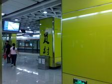 Yuancun Station