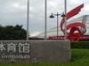 Guangzhou  Gymnasium