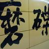 Guangzhou Metro Modiesha Station