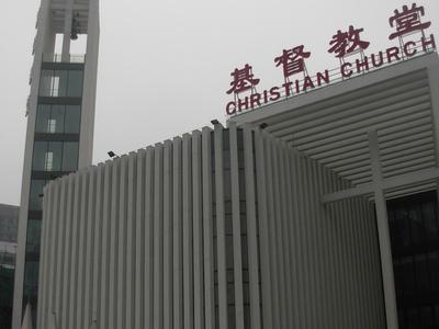 Haidian  Christian  Church