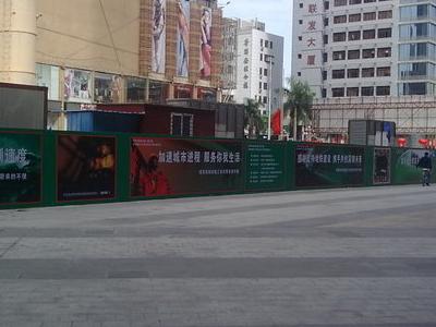 Hua  Qiang  Bei  Station