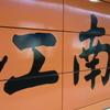 Jiangnanxiword