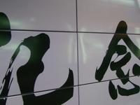 Sun Yat-sen Memorial Hall Station