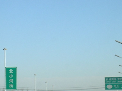 N E 5th Ring Road