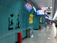 Ouzhuang Station