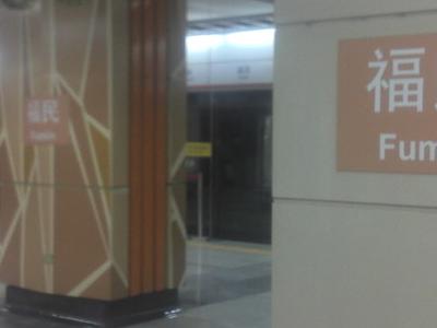 Shenzhen  Metro  Fumin  Station