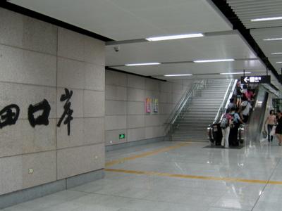 Shenzhen  Metro  Futiankouan  Station  Platform