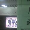 Shenzhen Metro Haiyue Station