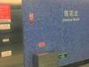 Shenzhen  Metro  Lianhua  North  Station