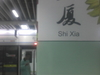 Shenzhen  Metro  Shixia  Station