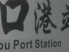 Shekou Port Station