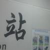 Shenzhen Metro Xiangmi Station