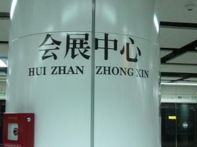 Shenzhen  Metro  Hui  Zhan  Zhong  Xin  Station  Name