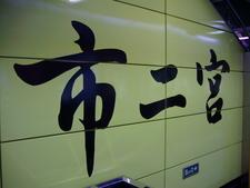 Shiergongword