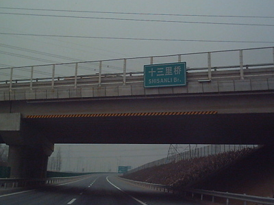 S W  6th  Ring  Road  Beijing