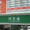 S Z Kingglory Plaza Guo Mao Station