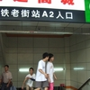 S Z Metro Luo Jie Station A 2