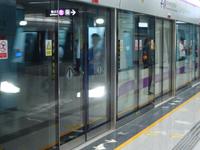 Qianhaiwan Station
